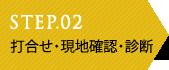 STEP02 診断・調査